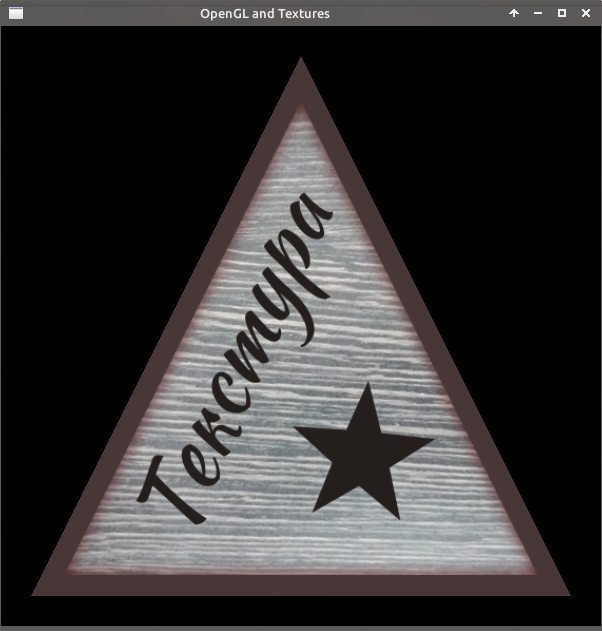 OpenGL and Textures. Triangle with texture. Наложение текстуры на треугольник